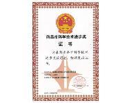 南昌市科技进步奖证书